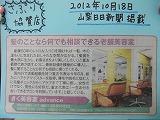 さぷり協賛店 001.jpg