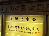 帝国ホテル 001.jpg